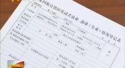 宁夏灵活就业人员申领社保补贴确定-2018年2月28日