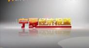 宁夏经济报道-2018年2月21日
