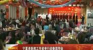 宁夏老新闻出版工作者迎春团拜会在银川举行-2018年2月5日