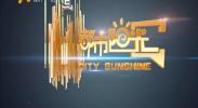 都市阳光-2018年2月10日