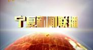 宁夏新闻联播-2018年2月4日