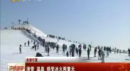 冬游宁夏 滑雪 温泉 感受冰火两重天-2018年2月15日