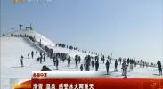 冬游宁夏:滑雪 温泉 感受冰火两重天-2018年02月14日