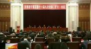 共青团宁夏区委十一届九次全体(扩大)会议召开-2018年2月10日