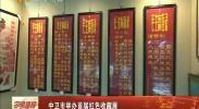 中卫市举办首届红色收藏展-2018年2月8日