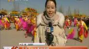 兴庆区:赛秧歌 赶大集 迎新春-2018年2月8日