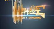 都市阳光-2018年2月21日