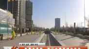 新春走基层:用汗水擦亮城市名片-2018年2月15日