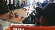 (新春走基层 欢乐宁夏行·固原篇)团圆最是家乡味-2018年2月19日