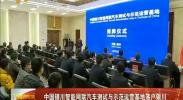 中国银川智能网联汽车测试与示范运营基地落户银川-2018年2月6日