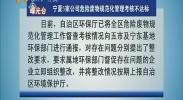 宁夏5家公司危险废物规范化管理考核不达标-2018年2月7日