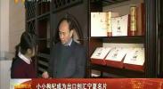 小小枸杞成为出口创汇宁夏名片-2018年2月4日