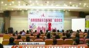 """宁夏音乐广播发起""""点亮梦想音乐公益教室""""项目-2018年2月10日"""