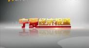 宁夏经济报道-2018年2月27日