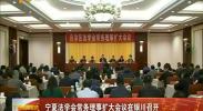 宁夏法学会常务理事扩大会议在银川召开-2018年2月8日