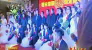 海原县为19对新人举办集体婚礼 倡导节俭新风-2018年2月11日