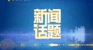 """绘制""""三农""""发展新蓝图-2018年2月6日"""