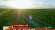 """(新时代 新气象 新作为)绘制""""三农""""发展新蓝图-2018年2月8日"""