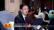 (见证履职)杨培君:建立全领域质量标准体系 满足百姓美好生活需求-2018年3月11日