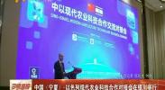 中国(宁夏)以色列现代农业科技合作对接会在银川举行-2018年3月23日