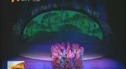 湘宁文化交流结硕果 本月底宁夏舞剧《花儿》绽放湖南-2018年3月28日