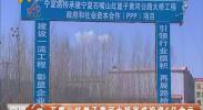 石嘴山红崖子黄河大桥完成投资6亿余元-2018年3月28日