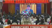 科技创新催生产品多样化 中宁枸杞综合产值近40亿-2018年3月28日