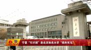 """宁夏""""引才团""""赴北京知名大学""""招兵买马""""-2018年3月8日"""