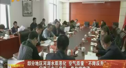"""部分地区河湖水质恶化 空气质量""""不降反升"""" 宁夏三市三县区一单位被约谈-2018年3月28日"""