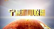 宁夏新闻联播-2018年3月6日