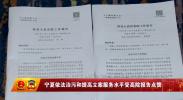 宁夏依法治污和提高立案服务水平受高院报告点赞-2018年3月10日
