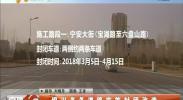 银川多条道路实施封闭改造-2018年3月6日