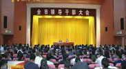 银川市召开领导干部大会 传达学习全国两会精神-2018年3月22日