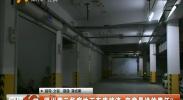 银川紫云华庭地下车库被淹 究竟是谁的责任?-2018年3月21日