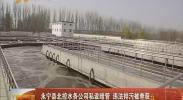 永宁县北控水务公司私设暗管 违法排污被查获-2018年3月29日