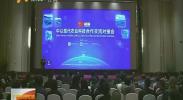 中国(宁夏)-以色列现代农业科技合作对接会在银川举行-2018年3月22日