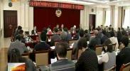 自治区政协召开习近平新时代中国特色社会主义思想第一次专题讨论会-2018年3月27日