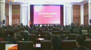 区直机关工委举行主题党日活动-2018年3月10日