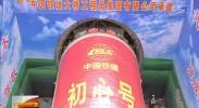 """国产首台供暖管道大直径泥水平衡盾构机""""初心号""""穿越黄河-2018年3月27日"""