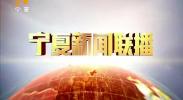 宁夏新闻联播(卫视)-2018年3月5日