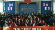 """宁夏启动""""平安校园行""""主题宣传活动-2018年3月26日"""