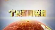 宁夏新闻联播-2018年3月4日