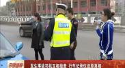 发生事故司机互相指责 行车记录仪还原真相-2018年3月26日