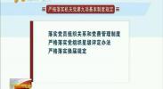 宁夏今年将进一步加强和改进机关党的建设-2018年3月8日