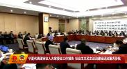 宁夏代表团审议人大常委会工作报告 社会主义民主法治建设迈出重大步伐-2018年3月13日