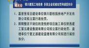 银川建筑工地检查 多家企业拟被处罚和诚信扣分-2018年3月29日