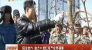 院企合作 助力中卫红枣产业结硕果-2018年3月10日