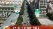 """中卫:推进""""全国文明城市""""创建活动-2018年3月26日"""