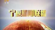 宁夏新闻联播(卫视)-2018年3月12日