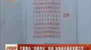 """宁夏推出""""四联四化""""机制 加强城市基层党建工作-2018年3月23日"""